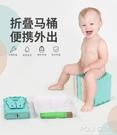 嬰幼兒童車載摺疊便攜馬桶外出旅行坐便器尿盆女寶寶 ATF 夏季狂歡