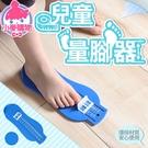 ✿現貨 快速出貨✿【小麥購物】兒童量腳器 量腳 神器 男女量腳器 量測器【Y227】