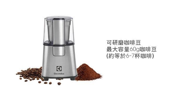 【現貨馬上出】伊萊克斯Electrolux 瑞典 不鏽鋼咖啡磨豆機 ECG3003S 咖啡機配件 搭配使用