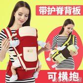 嬰兒背帶前抱式新初生兒童寶寶腰凳四季多功能小孩背帶橫抱     MOON衣櫥