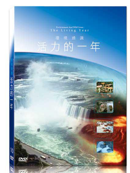 新動國際【10-環境通識-活力的一年】BBC-Environment and Wild Lives-DVD