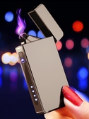 創意充電打火機防風個性精致男士電弧點煙器指紋觸摸感應彩照定制 小明同學