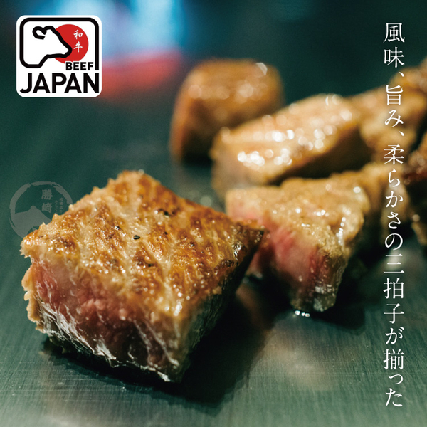 【免運直送】日本近江A5黑毛和牛爆汁骰子牛4包組(200公克/1包)