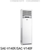 SANLUX台灣三洋變頻落地箱型分離式冷氣23坪SAE-V140F/SAC-V140F
