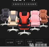 電腦椅  藝無止電腦椅家用辦公椅老闆椅可躺旋轉椅座椅皮藝辦工椅按摩椅子JD 伊蘿鞋包精品店
