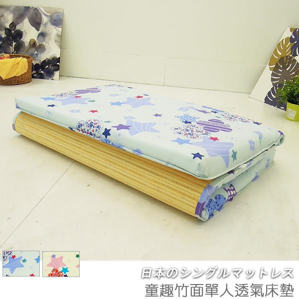 學生床墊 單人床墊《夢幻童趣竹面單人透氣床墊》-台客嚴選