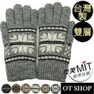 OT SHOP手套‧中性款冬日溫暖禦寒雪花圖騰‧台灣製雙層手套‧現貨黑灰卡其深藍咖啡墨綠‧G1437