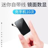 行動電源 迷你充電寶大容量便攜超薄小巧行動電源毫安手機通用