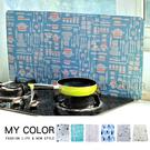 擋油板 隔熱板 鋁箔 可摺疊 隔油鋁板 防濺油 烹飪 廚房 耐熱 北歐風 鋁箔擋油板【X004】MY COLOR