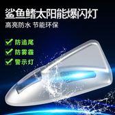 汽車鯊魚鰭太陽能防追尾鐳射燈天線尾翼裝飾改裝車頂警示爆閃燈  極有家