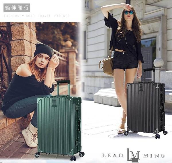 LEAD MING 鋁框 行李箱 26吋 霧面防刮 復古箱 旅行箱 金屬防撞護角  TSA海關鎖 飛機輪  桔子小妹
