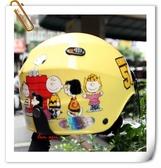 林森~雪帽,史奴比安全帽,K825,#4/黃,附抗UV-PC安全鏡片