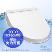 日本代購 空運 TOTO KM系列 TCF8CM86 暖房免治馬桶 暖座 瞬熱式 自動開關 自動灑水 一鍵拆卸