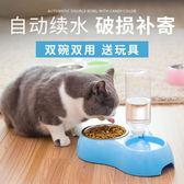 貓碗雙碗自動飲水貓盆貓食盆貓飯碗貓糧盆狗盆狗碗寵物碗貓咪用品【全館免運店鋪有優惠】
