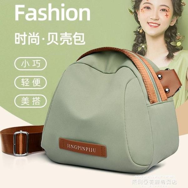 貝殼包 包包女2021新款小包時尚牛津布女包百搭尼龍側背斜背包簡約貝殼包 新品