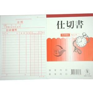 【金玉堂文具】象球牌 仕切書 紅色  10本售
