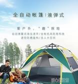 帳篷戶外野營加厚全自動露營2單人3-4人防暴雨超輕便帳蓬YJT 暖心生活館
