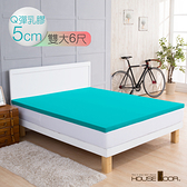 House Door 吸濕排濕布套 5cm乳膠床墊-雙大6尺(青碧藍)