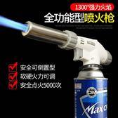 焊槍 便攜式焊槍噴火槍頭工具小焊槍噴火器不銹鋼萬能焊搶家用焊接神器