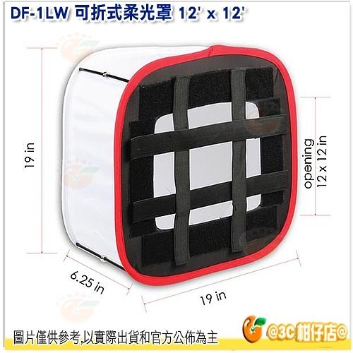 DF-1LW D-Fuse SoftboxLED 可折式柔光罩 12' x 12' 打光 立福公司貨