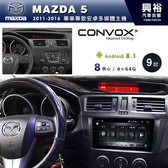 【CONVOX】2011~2016年MAZDA5 m5專用9吋螢幕安卓主機*聲控+藍芽+導航+安卓*8核心