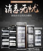 消毒櫃立式商用大容量家用雙門不銹鋼餐具消毒碗櫃食堂餐館保潔櫃QM 依凡卡時尚