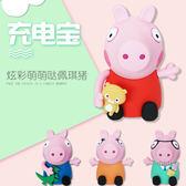 【Miss Sugar】新款 社會豬 粉紅豬 8800mAh 行動電源 移動電源 卡通 可愛 充電寶