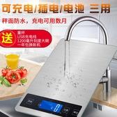 充電防水廚房秤