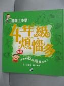 【書寶二手書T9/兒童文學_HRW】四年級煩惱多_王淑芬, 賴馬