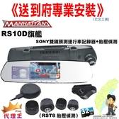 《免費到府專業安裝》 曼哈頓 RS10D旗艦版 SONY雙鏡頭 GPS測速行車記錄器 (贈32G+胎外式胎壓偵測)