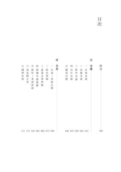 台灣異聞錄(附真實版台灣本島調查地圖)