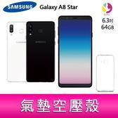 分期0利率 三星 Galaxy A8 Star 6.3吋 64G 智慧型手機 贈『氣墊空壓殼*1』