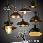 創意個性復古懷舊 Loft工業風酒吧台燈罩單頭  樂活生活館