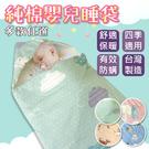 嬰兒睡袋 可機洗 100%純棉 日本專利防螨 可拆式內裏小被 四季皆適用 MIT台灣製造 寢居樂