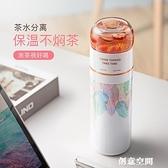 物生物保溫杯女士便攜茶水分離泡茶水杯子316不銹鋼水杯簡約ins風 創意新品