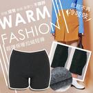 韓國製造 三合一超彈保暖高級拉絨短褲(黑) 1入