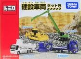 【震撼  】TOMICA 多美TOMICA 建設車輛組5 四車組85656