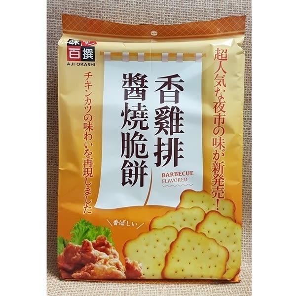 (馬來西亞) 香雞排醬燒脆餅 1包600公克(約20小包)