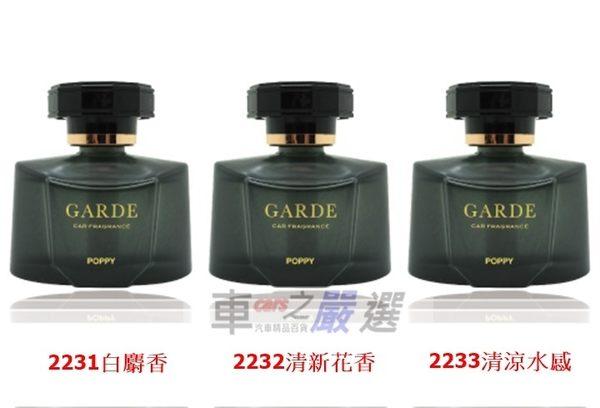 車之嚴選 cars_go 汽車用品【2231】日本DIAX GARDE 液體香水消臭芳香劑-3種味道選擇