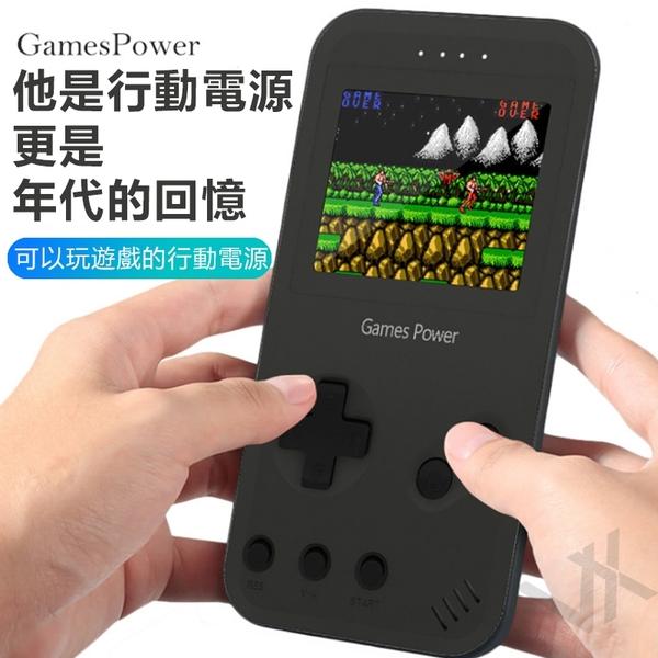 行動電源 遊戲機 復古遊戲機 行動電源遊戲機 8000mAh 掌上遊戲機  games復古 遊戲機 移動電源