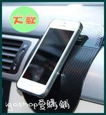 ❖i go shop❖ 手機防滑墊 止滑墊 防護墊 置物墊 車用防滑貼 車載【G0015】