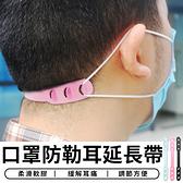 【台灣現貨 A054】口罩延長帶 口罩護耳器 口罩神器 護耳神器 口罩減壓繩 口罩輔助器 防疫
