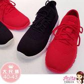 艾妮塔公主。中大尺碼女鞋。時尚韓版透氣網狀網球鞋 休閒鞋 運動鞋  2色。(F86) 40 41 42 43 碼