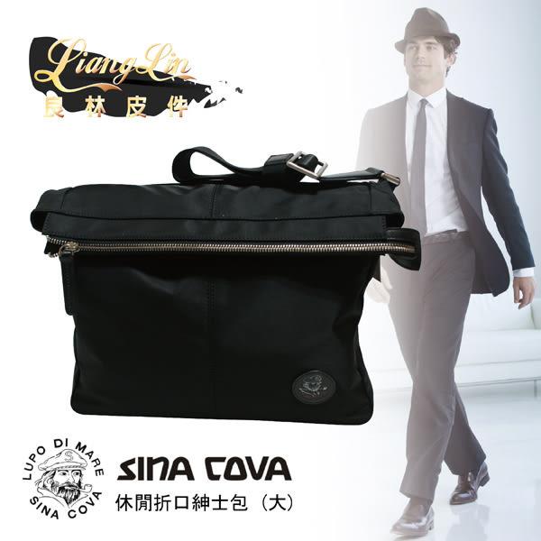 【SINA COVA】老船長 休閒折口紳士包/側背包( 大)SC61604