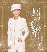 鳳飛飛 鳳聲歲月 雙CD附DVD 免運 (購潮8)