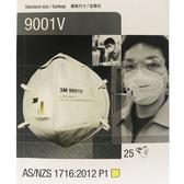 預購【單片出售】3M 顆粒物呼吸防護口罩 9001V 耳掛式