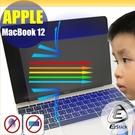 【Ezstick抗藍光】APPLE MacBook 12 系列 防藍光護眼螢幕貼 靜電吸附 (可選鏡面或霧面)