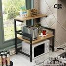 廚房微波爐置物架2層烤箱架電飯煲架微波爐架子3層架儲物架收納架 遇見生活WD