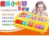 益智小木琴手敲琴嬰兒幼兒童寶寶音樂玩具1-2歲3八音敲琴玩具男女  雙12購物節