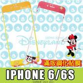 E68精品館 正版迪士尼 APPLE IPHONE 6S/6 4.7吋 滿版 9H 鋼化玻璃貼 鋼膜 螢幕保護貼 彩貼貼膜 米妮 維尼